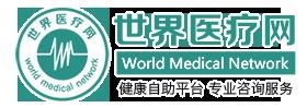 世界医疗网