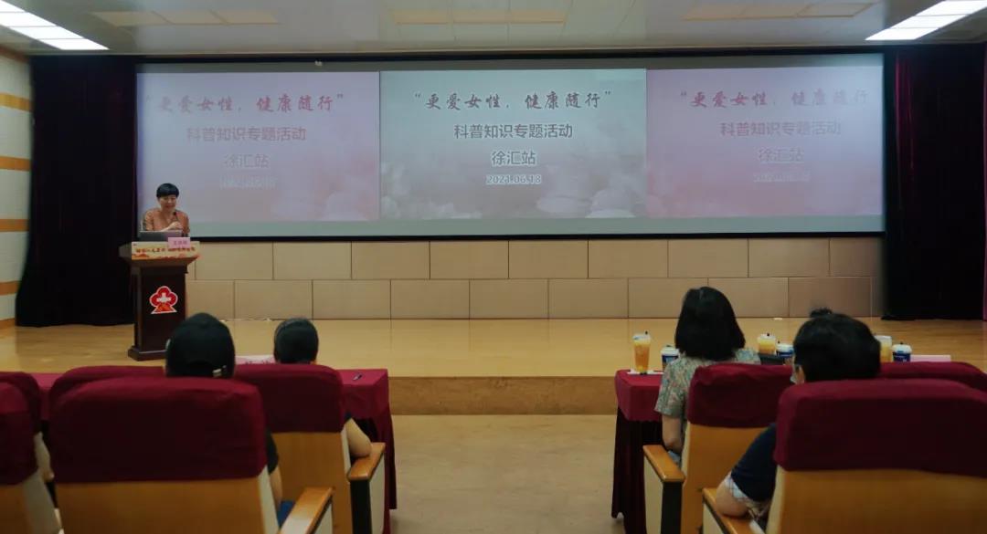 """""""更爱女性 健康随行""""科普知识专题活动在上海市第八人民医院成功举办"""