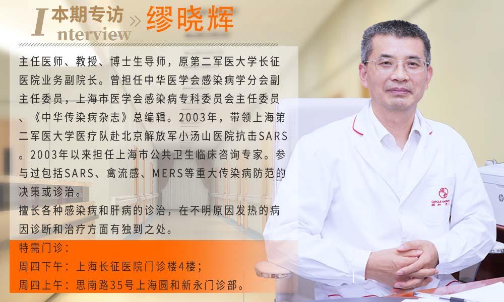 """来自当年抗疫""""'冠'军""""缪晓辉教授微信朋友圈的热门话题"""