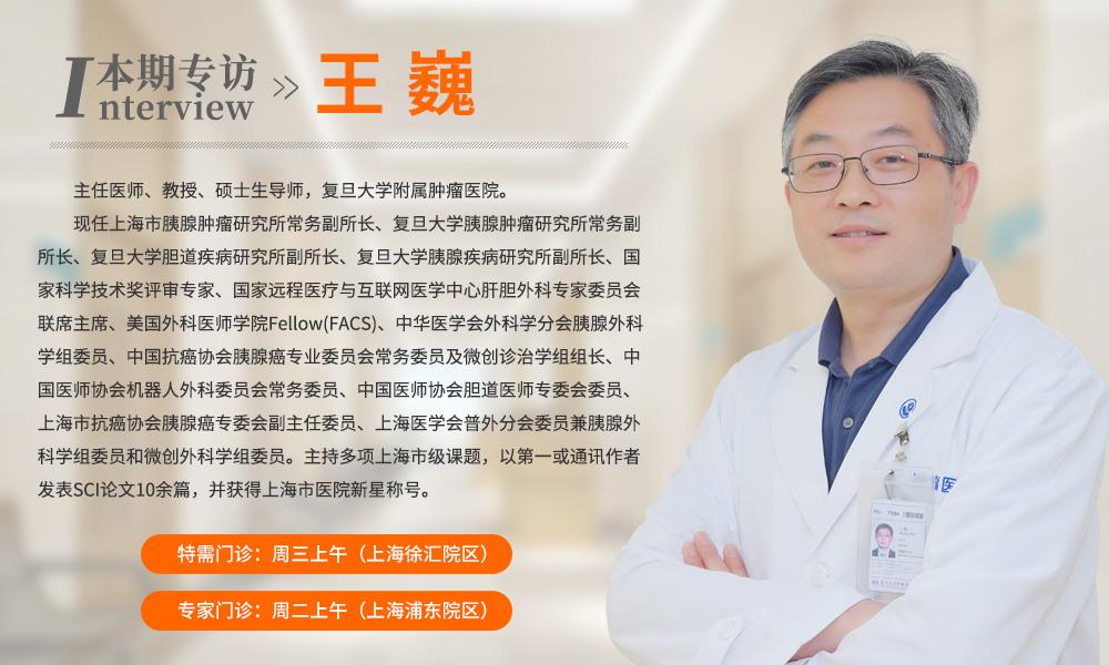 防治胰腺癌,我们该懂些什么?