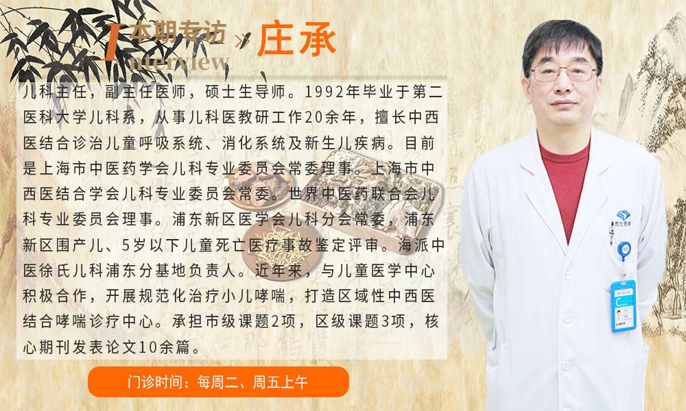 治疗小儿肺炎、哮喘,看看儿科专家庄承主任怎么说