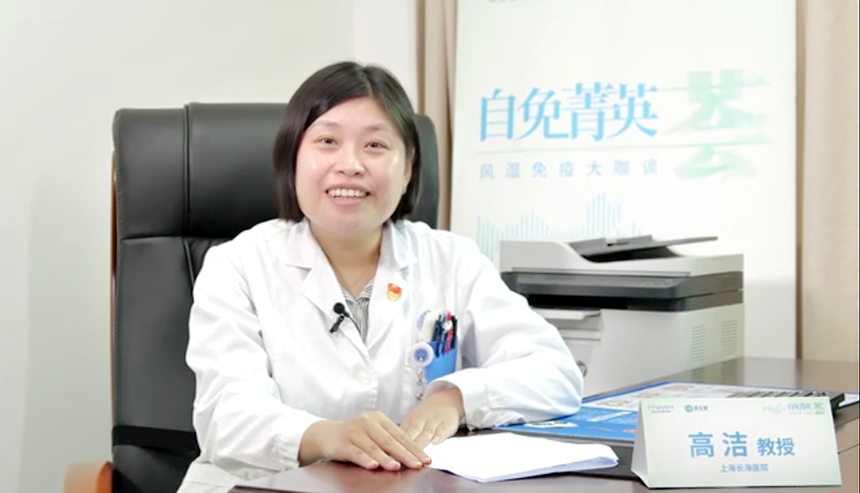 高洁教授:强直性脊柱炎不可怕,配合专业治疗才能直起腰板