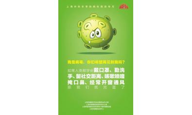 """上海市爱卫会、上海市健康促进委提醒:科冬换季要做好""""五要"""""""
