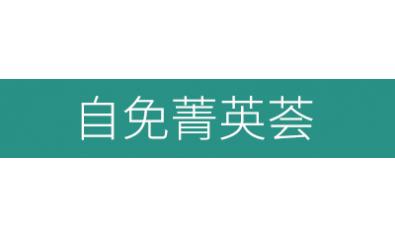 赵毅教授:强直性脊柱炎——关注关节外表现至关重要